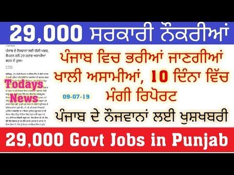 Repeat 29000 + 15000 Upcoming Punjab Govt Jobs 2019 | Latest 29000