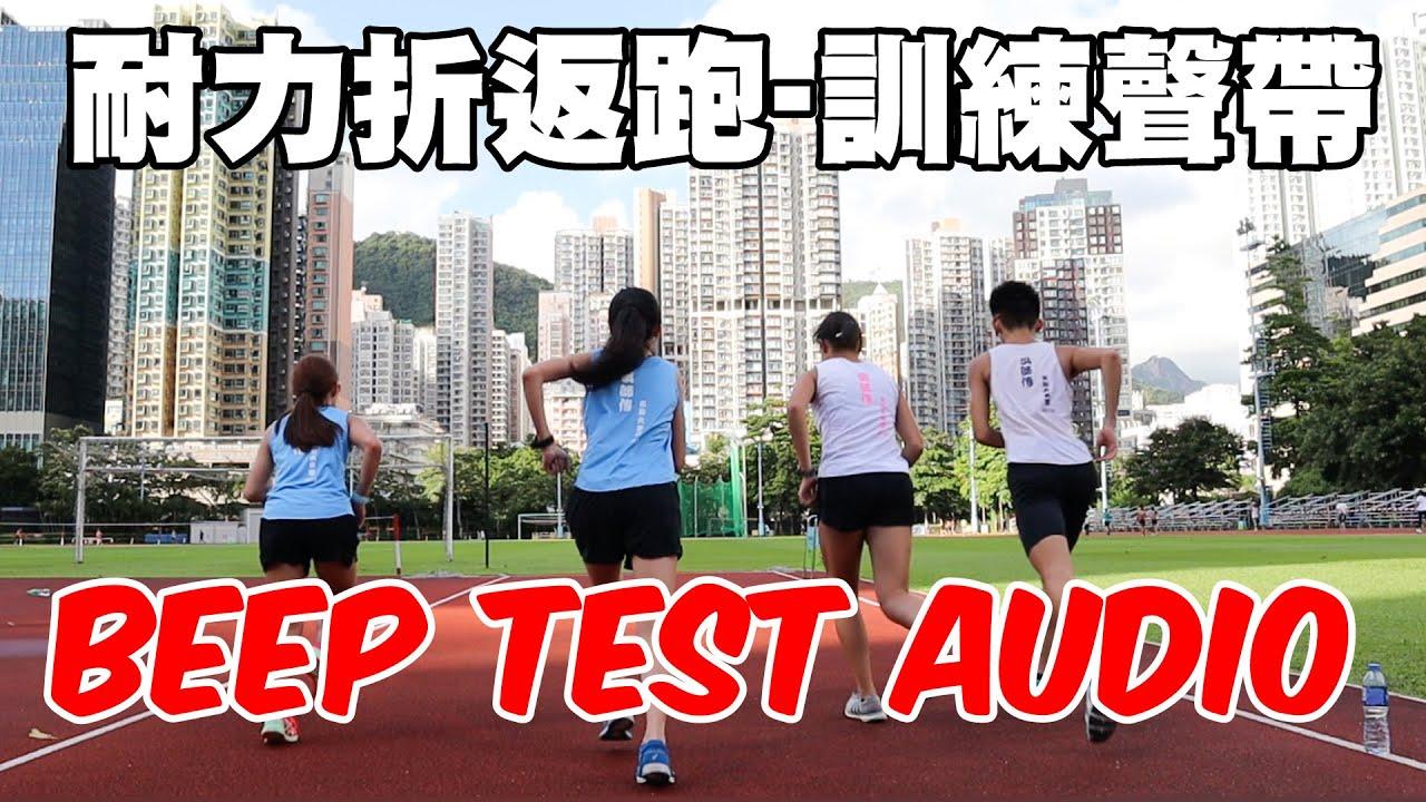 耐力折返跑訓練用聲帶 Beep test Audio   Yo-Yo Endurance Test