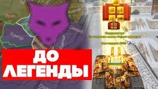 ТАНКИ ОНЛАЙН l ДО ЛЕГЕНДЫ НА ДЖАГГЕРНАУТЕ l 100 КИЛЛОВ ЗА ВОЛКОВ!!