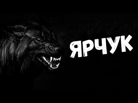 Славянская мифология: Ярчук - охотник на ведьм