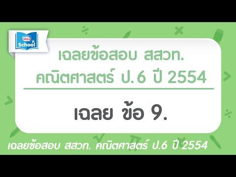 ข้อสอบ สสวท. คณิตศาสตร์ ป.6 ปี 2554 : ข้อ09