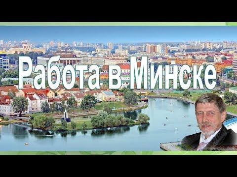 Работа в Минске | Как заработать в Минске