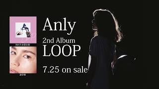 Anly ニューアルバム「LOOP」全曲ダイジェスト