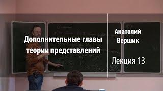 Лекция 13  Дополнительные главы теории представлений  Анатолий Вершик  Лекториум