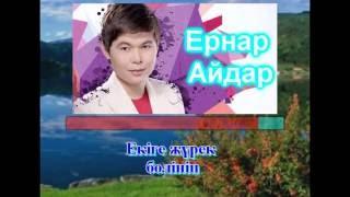 Ернар Айдар Екиге журек болынып КАРАОКЕЕ