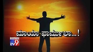 TV9 Heegu Unte: `Maya Formula` - Hanumanthappa: Man Who Predicts Future - {Epi 1}
