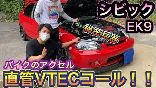 大爆音『シビックEK9』秘密兵器を使って直管VTECコール!!