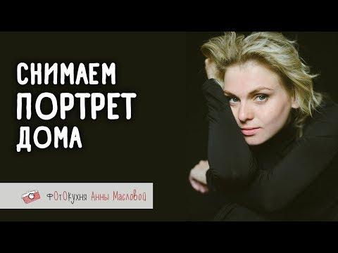 Снимаем портрет дома. Фотокухня Анны Масловой. Выпуск №20