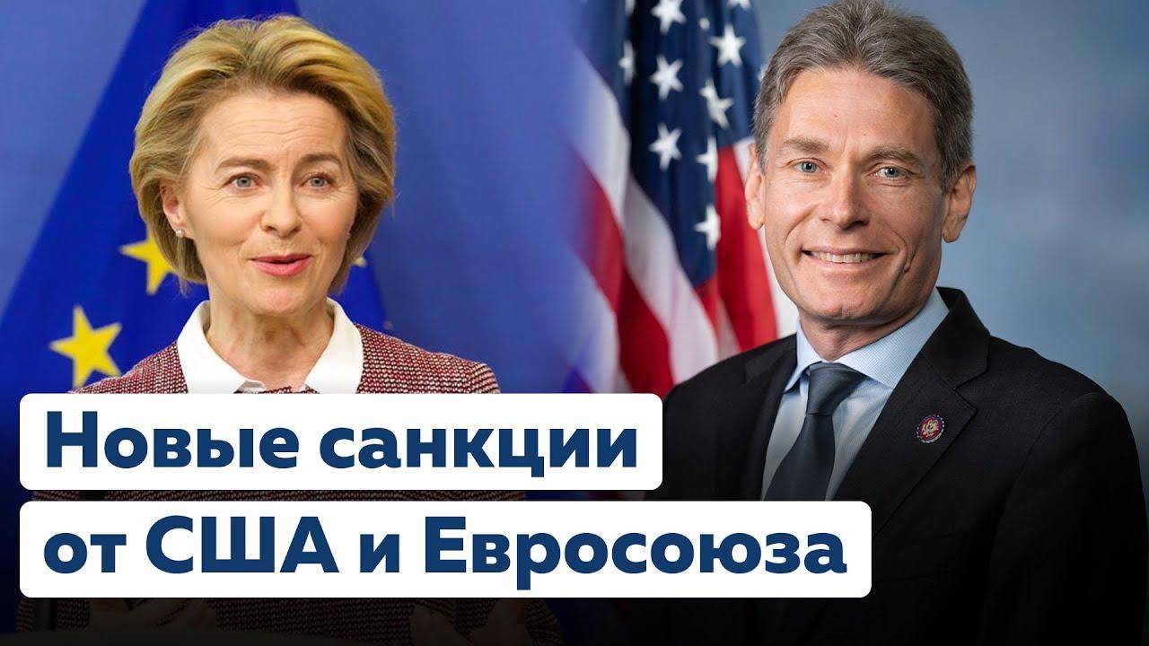 Новая санкционная политика Евросоюза и США —Что ждет российских чиновников?[Обнимашки с диктаторами]