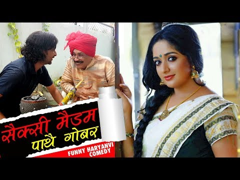 Haryanvi Comedy 2017 | सैक्सी मैडम गोबर पाथैगी | हंसी रोककर दिखाओ | धाकड़ हरियाणवी चुटकले | Part-4