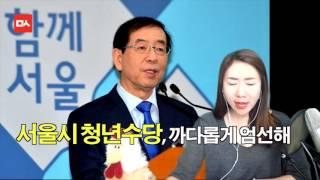 [발칙한뉴스] 박원순 서울시장 청년수당에 골질하는 복지…