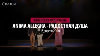 Клоунская программа «Anima Allegra — Радостная душа». Анонс