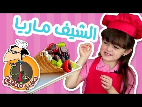 #صبي_مطبخ: الشيف ماريا مع الصبي شعتيلي #FruitCons - الحلقة الأولى