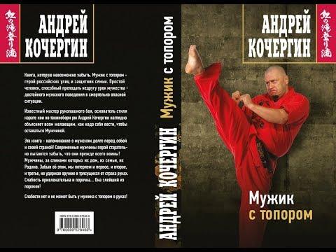 Андрей Кочергин, книга Мужик с Топором, отзыв