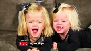 Новая жизнь семейства Хелмс | Наша маленькая семья | TLC