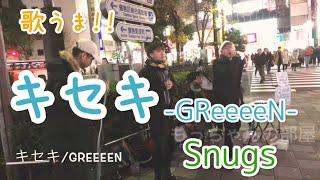 【歌うま】キセキ/GReeeeN(Snugs)