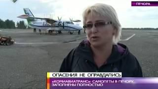 ВН«Опасения не оправдались» 1 августа 2013(Недавно начались полеты на новом Л-410, пора сказать о первых летних итогах по маршруту Сыктывкар-Печора-..., 2013-08-03T09:28:38.000Z)