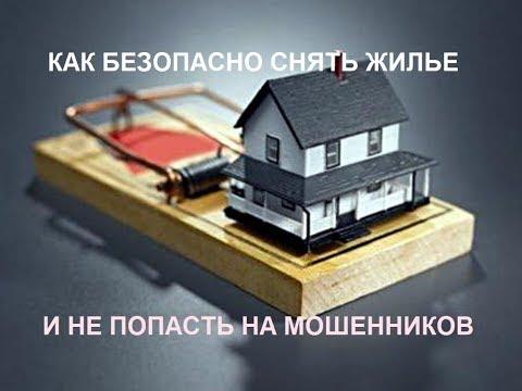 Юрист Киров/ Как безопасно снять жилье, заключить договор аренды квартиры и не попасть на мошенников