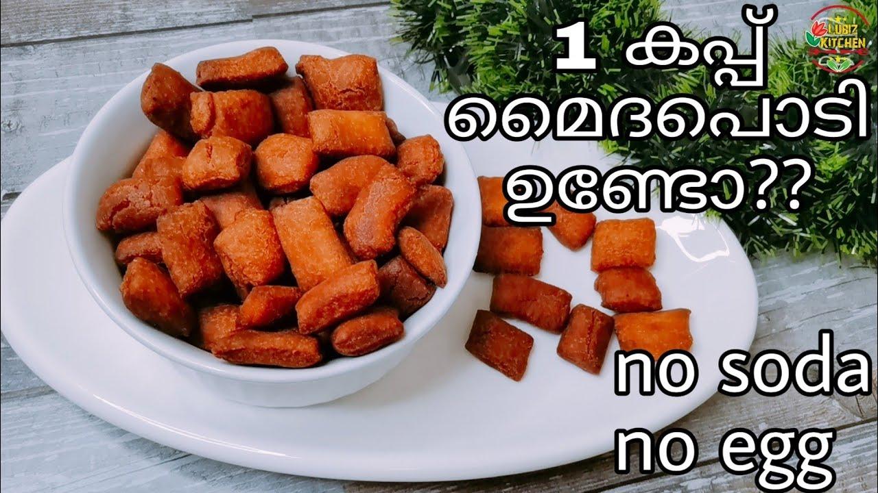 മൈദ ഉണ്ടെങ്കിൽ 10 മിനിറ്റിൽ റെഡി| maida biscuit recipe malayalam| maida cake recipe| vettu cake |