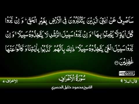 7: Surah Al Araf {TAJWEED QURAN} by Siekh Mahmood Khalil Al Husari (Husary)