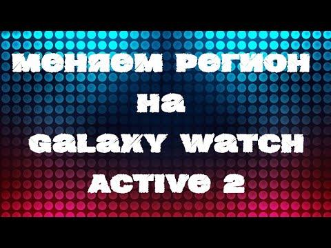 Как изменить регион на Galaxy Watch Active 2