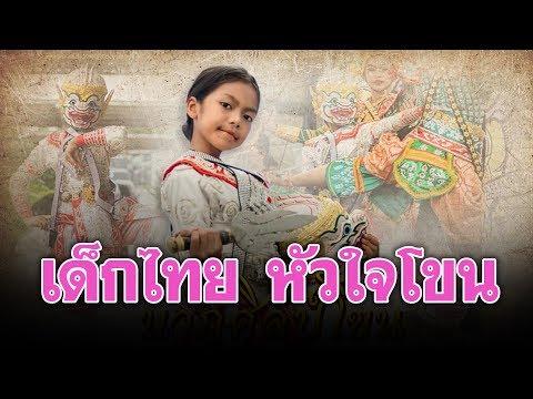 เด็กไทยหัวใจโขน