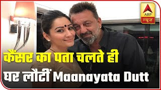 Sanjay Dutt Battles Lung Cancer: Maanayata Dutt Returns To India After Hearing The News | ABP News