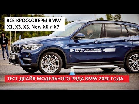 Все кроссоверы BMW экстрим тест-драйв BMW X1, BMW X3, BMW X5, BMW X7  и обзор новый BMW X6 2020