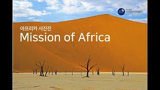 아프리카미래재단X김한겸 작가 Mission of Afr…