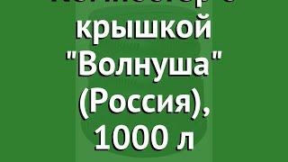 Компостер с крышкой Волнуша (Россия), 1000 л обзор ВЛ002 бренд производитель