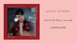 【ซับไทย】O.WHEN - Heartbeat (설렘) Encounter 남자친구 OST Part 5