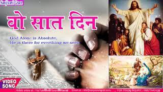 प्रभु येशु के ओ सात दिन - O Sat Din - Complete Yeshu Yatra - By Bro Deelip