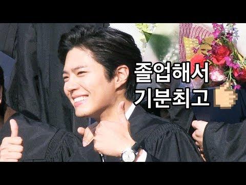 박보검(Park Bo Gum) 명지대 졸업식(Graduated from College) 2018.02.21