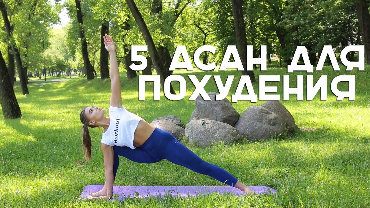 Йога для похудения за 30 минут II второй уровень