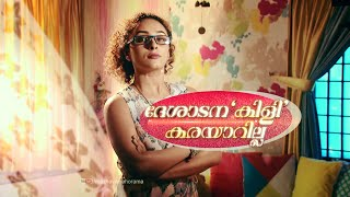 D3 D 4 Dance - Pearle after Thengakola I Mazhavil Manorama