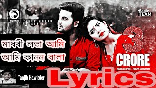 Madhobi Lota Ami Ami kanon bala lyrics /মাধবি লতা আমি আমি কানন বালা