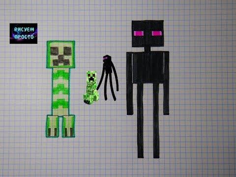 КАК нарисовать КРИПЕРА И ЭНДЕРМЕНА из майнкрафт/252/CREEPER AND ENDERMAN From Minecraft