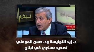 د. زيد النوايسة ود. حسن المومني - تصعيد عسكري في لبنان