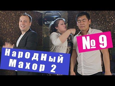 Видео: Народный Махор 2 - Выпуск 9. Песни