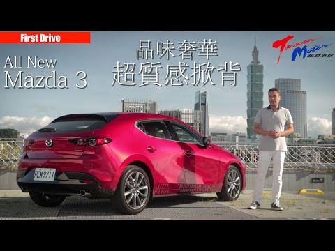 【First Drive】New Mazda 3 品味奢華 超質感掀背 │Taiwan Motor超越車訊│
