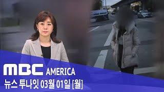 2021년 3월 1일(월) MBC AMERICA - 묻지마 폭행 범인 '한인' 충격