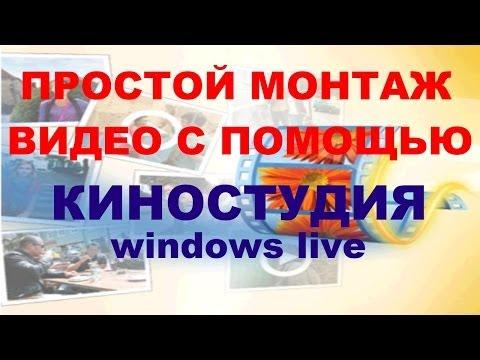 Простой монтаж видео с помощью КИНОСТУДИЯ Windows Live.