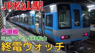 終電ウォッチ☆JR松山駅 予讃線の最終電車! 特急ミッドナイトEXP松山・TSEなど