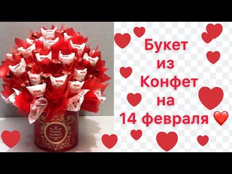 Идея: Букет из конфет на 14 февраля❤️ Подарок ко дню влюбленных❤️ DIY❤️Букет из конфет❤️ Vkusbuki