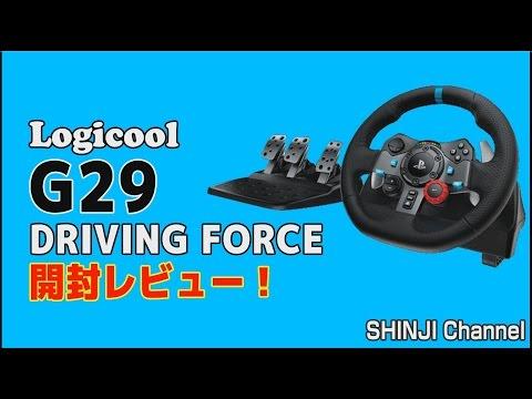 ロジクールの最新ハンコンG29の開封レビュー / Logicool G29 ドライビングフォース