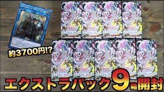 【遊戯王】エクストラパック9箱開封で奇跡が起きた!