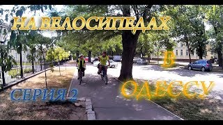 На велосипедах в Одессу. Велопоход Херсон   Николаев   Одесса. Серия  2
