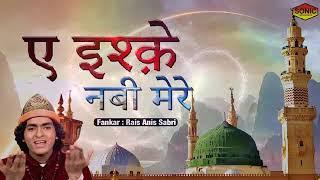 E Ishq Nabi Mere | Rais Anis Sabri | New Qawwali | Islamic Devotional Songs | Naat | Sonic Qawwali