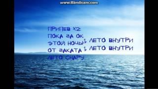 HOMIE - Лето (Lyrics)
