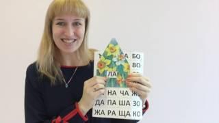 Как научить ребенка читать Читаем по слогам